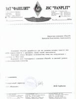 """Рекомендаційний лист від компанії """"Фанплит"""""""