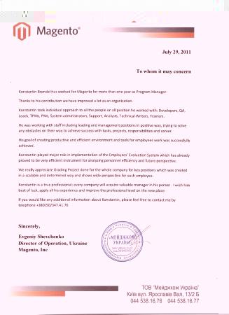 """Рекомендаційний лист від компанії """"Magento"""""""